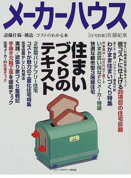 メーカーハウス Vol.14 住まいづくりのテキスト
