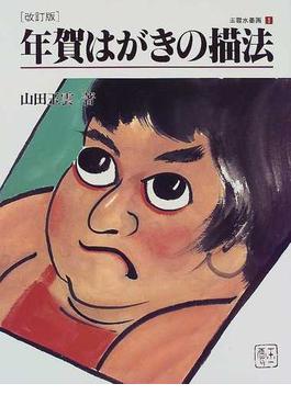 玉雲水墨画 改訂版 第1巻 年賀はがきの描法