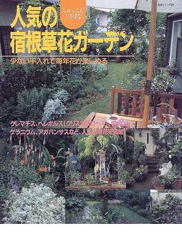 人気の宿根草花ガーデン