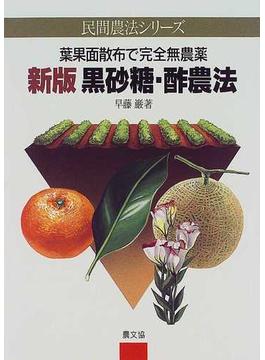 黒砂糖・酢農法 葉果面散布で完全無農薬 新版