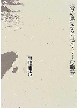 「雪の島」あるいは「エミリーの幽霊」