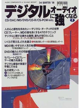 デジタル・オーディオに強くなる 1 CD/DAC/MD/DVD/CD−R/CS−PCM