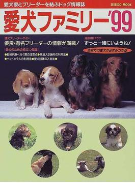 愛犬ファミリー '99