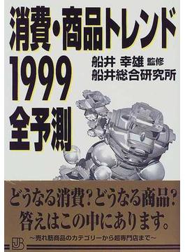 消費・商品トレンド全予測 1999