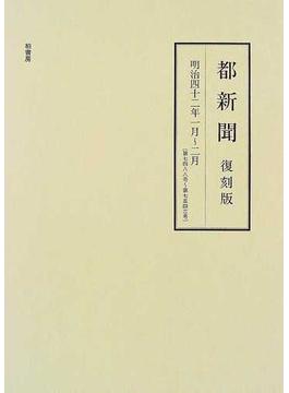都新聞 復刻版 明治42年1月〜2月(第7488号〜第7543号)