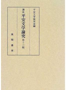 講座平安文学論究 第13輯
