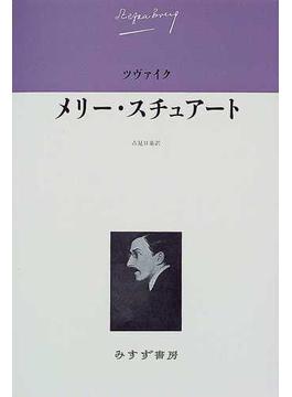 ツヴァイク伝記文学コレクション 5 メリー・スチュアート
