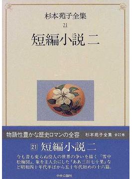 杉本苑子全集 21 短編小説 2