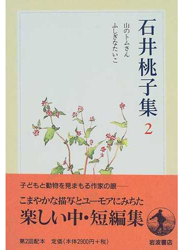 石井桃子集 2