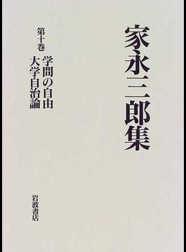 家永三郎集 第10巻 学問の自由 大学自治論