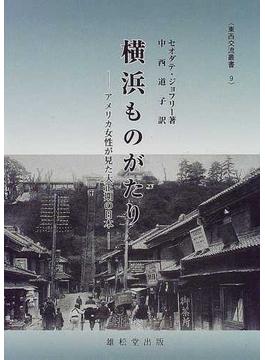 横浜ものがたり アメリカ女性が見た大正期の日本