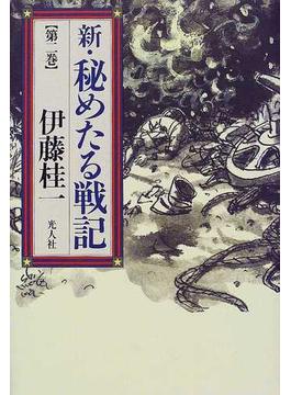 新・秘めたる戦記 第2巻