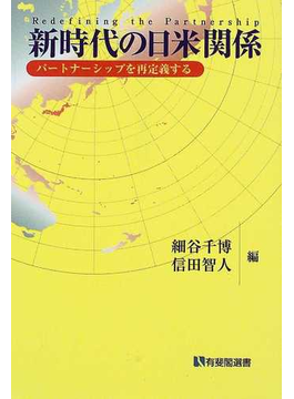 新時代の日米関係 パートナーシップを再定義する(有斐閣選書)