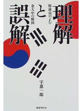 理解と誤解 特派員のよむ金大中の韓国