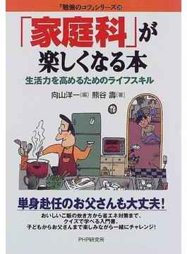 「家庭科」が楽しくなる本 生活力を高めるためのライフスキル(「勉強のコツ」シリーズ)