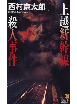上越新幹線殺人事件(講談社ノベルス)