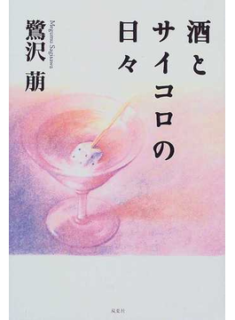 酒とサイコロの日々