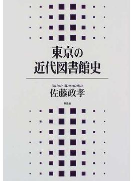 東京の近代図書館史