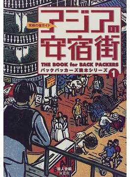 アジアの安宿街 究極の宿ガイド