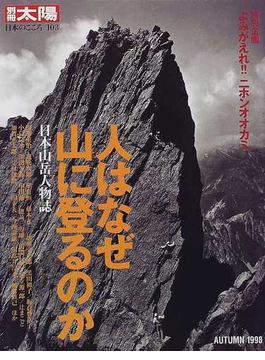 人はなぜ山に登るのか 日本山岳人物誌