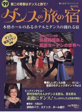 ダンスの旅の宿 本格ホールのあるホテルとダンスの踊れる宿 '99