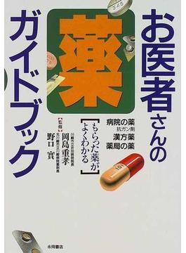 お医者さんの薬ガイドブック もらった薬がよくわかる '99年版