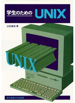 学生のためのUNIX