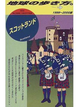 地球の歩き方 1999〜2000版 82 スコットランド