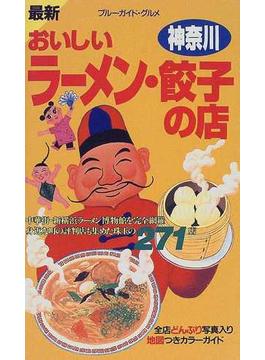 おいしいラーメン・餃子の店 最新 神奈川 横浜・県内全域271軒