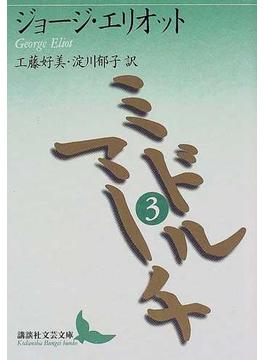 ミドルマーチ 3(講談社文芸文庫)