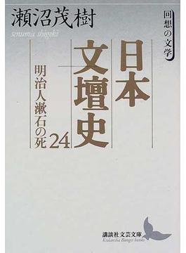 日本文壇史 24 明治人漱石の死(講談社文芸文庫)