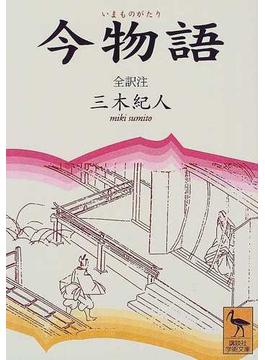 今物語(講談社学術文庫)
