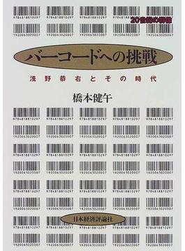 バーコードへの挑戦 浅野恭右とその時代