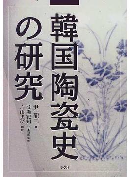 韓国陶瓷史の研究