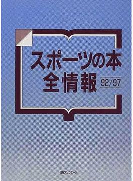 スポーツの本全情報 92/97