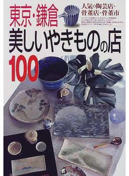 東京・鎌倉美しいやきものの店100 人気の陶芸店・骨董店・骨董市