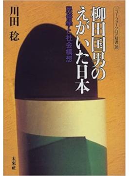 柳田国男のえがいた日本 民俗学と社会構想