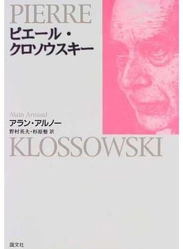 ピエール・クロソウスキー