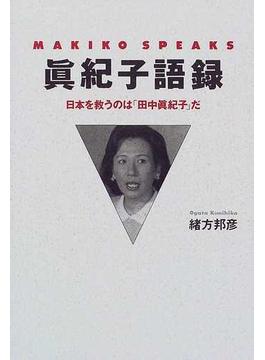 真紀子語録 日本を救うのは「田中真紀子」だ