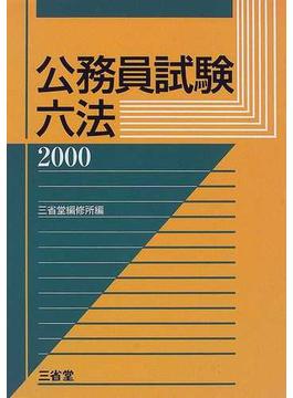 公務員試験六法 2000