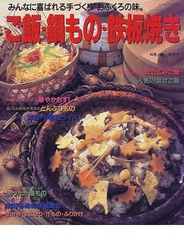 """ご飯・鍋もの・鉄板焼き みんなに喜ばれる手づくり""""おふくろの味"""""""