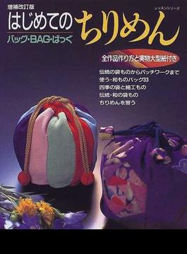 はじめてのちりめん バッグ・BAG・ばっぐ 増補改訂版