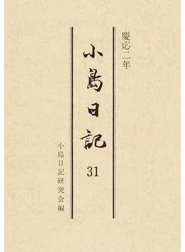 小島日記 31 慶応二年