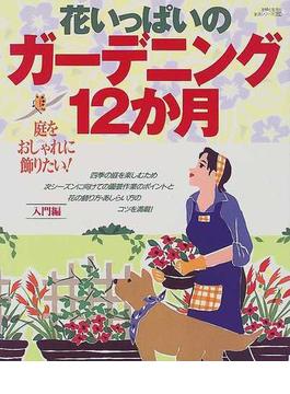 花いっぱいのガーデニング12か月 庭をおしゃれに飾りたい!
