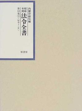昭和年間法令全書 第12巻−1 昭和一三年 1