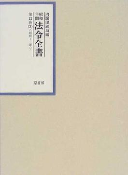 昭和年間法令全書 第12巻−2 昭和一三年 2