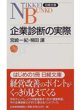 企業診断の実際(日経文庫)