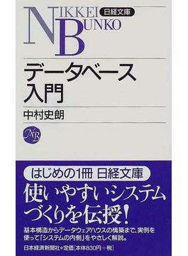 データベース入門(日経文庫)