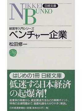 ベンチャー企業(日経文庫)