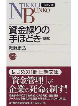 資金繰りの手ほどき 3版(日経文庫)